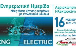 Ημερίδα για τις νέες τάσεις κίνησης με εναλλακτικά καύσιμα στην Αυτοκίνηση Fisikon 2017