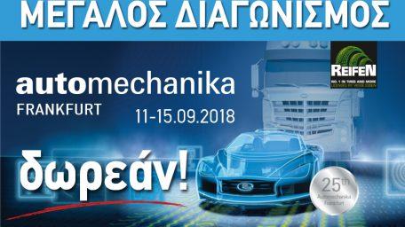 Μεγάλος Διαγωνισμός Automechanika Frankfurt 2018