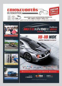 Ιούλιος 2018 – Τεύχος 178