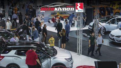 Προδιαγεγραμμένη επιτυχία για την έκθεση αυτοκινήτου «Αυτοκίνηση ΕΚΟ 2018»