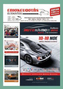 Ιούνιος 2018 – Τεύχος 177