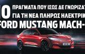 Οι 10 άσσοι στο μανίκι της ηλεκτρικής Ford Mustang Mach-E