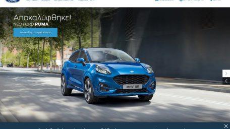 H νέα πλατφόρμα για αγορά ενός Ford μέσα σε λίγα λεπτά