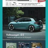 Ιούνιος 2020 – Τεύχος 201